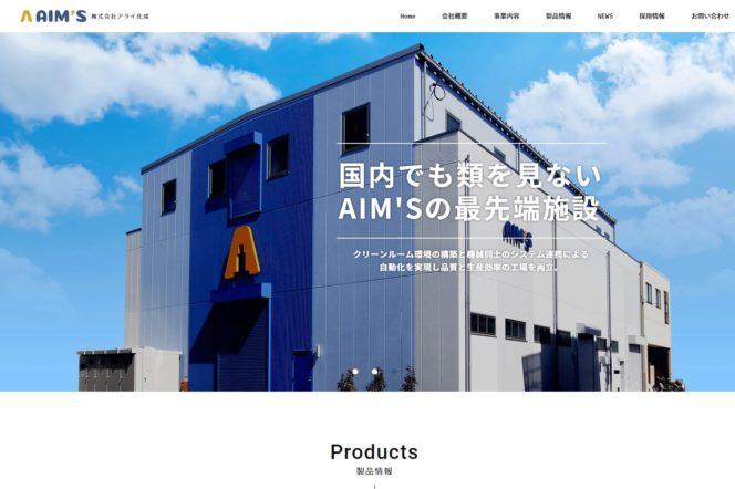 アライ化成-AIM'S ホームページリニューアルのお知らせのアイキャッチ画像