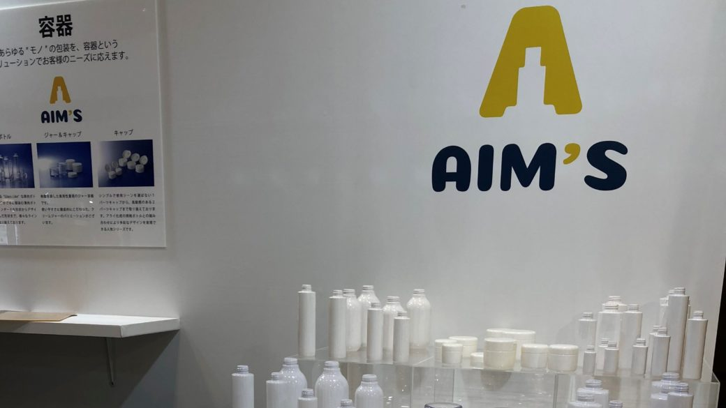 《第9回 化粧品開発展》この度AIM'Sブランドとして、アライ化成が初出展いたしました。のアイキャッチ画像