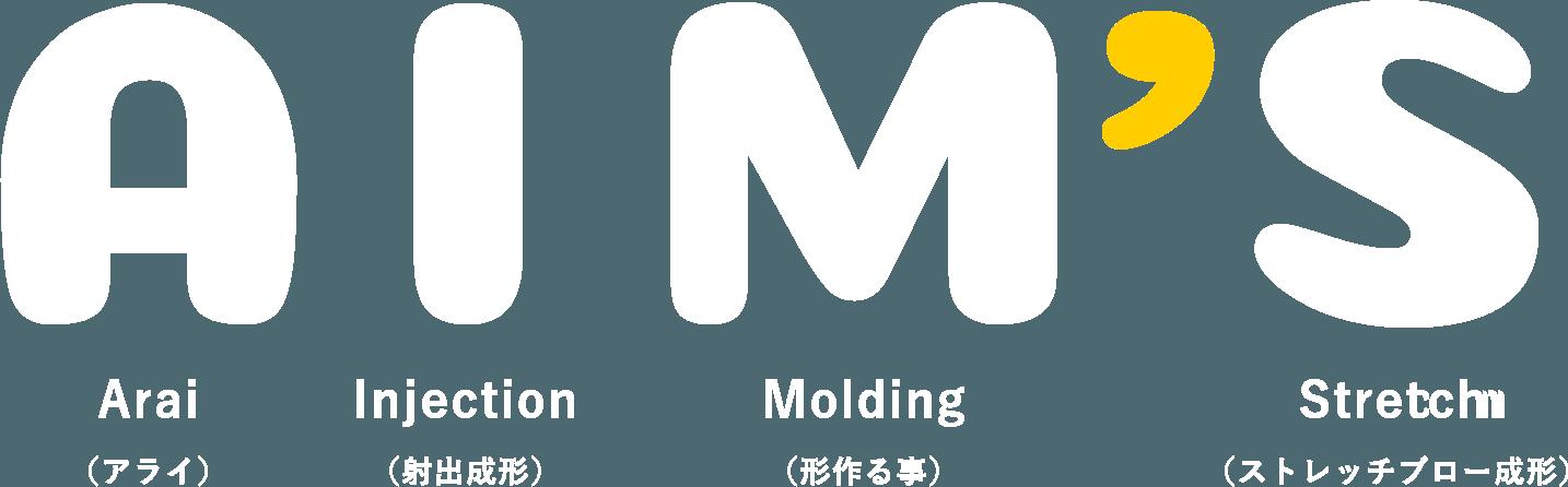 Arai(アライ)Injection(射出成形)Molding(形作る事)Strech(ストレッチブロー成形)